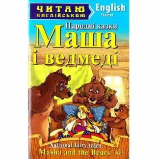Маша і ведмеді starter Арій