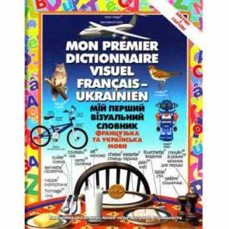 Мій перший візуальний словник французька та українська мова