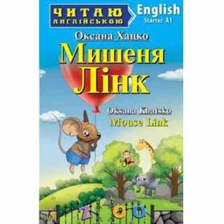 Мишеня Лінк Арій starter A1 читаю англійською