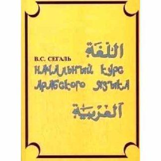 Начальный курс арабского языка Сегаль В.С.