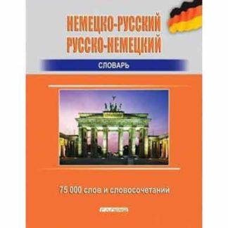 Немецко-русский русско-немецкий словарь 75 тысяч