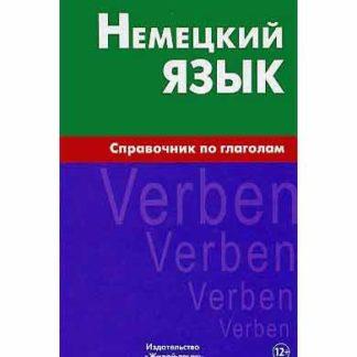 Немецкий язык Справочник по глаголам Живой язык
