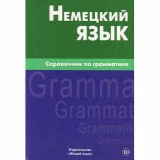 Немецкий язык Справочник по грамматике Живой язык
