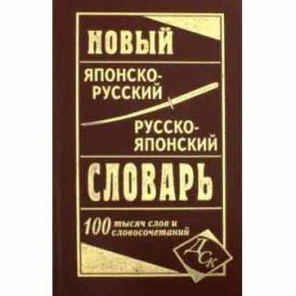 Новый японско-русский русско-японский словарь 100 т