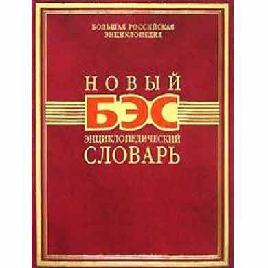 Новый энциклопедический словарь БЭС