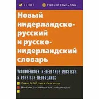 Новый нидерландско-русский и русско-нидерландский словарь