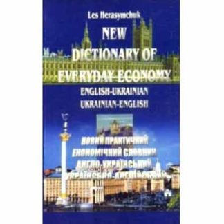 Новий практичний економічний словник Англо-український українсько-англійський