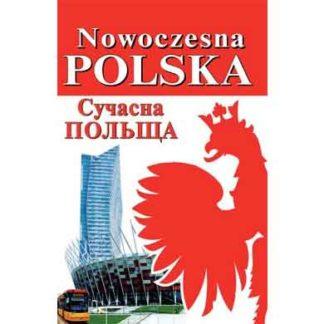 Nowoczesna Polska Сучасна Польща