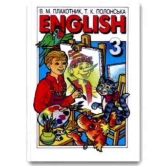 Підручник з англійської мови для 3-го класу English 3