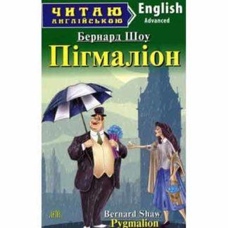 Пігмаліон advanced Арій читаю англійською