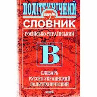 Політехнічний російсько-український словник