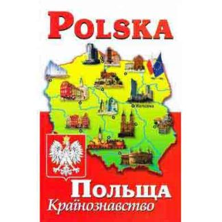 Polska Польща Країнознавство Андрущенко І.В. Андрущенко Б.І.