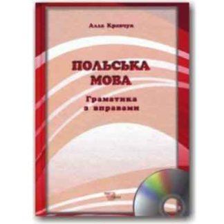 Польська мова Граматика з вправами