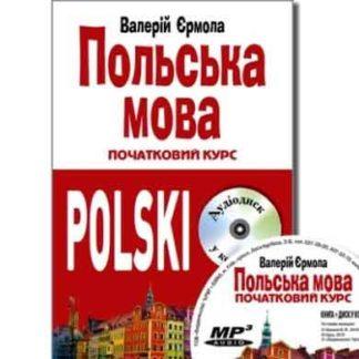 Польська мова Початковий курс