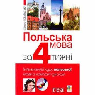 Польська мова за 4 тижні рівень 1 Інтенсивний курс