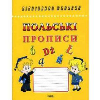 Польські прописи Бібліотека школяра