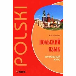Польский язык Начальный курс Ермола В.И.