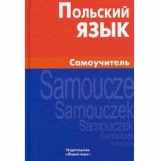 Польский язык Самоучитель Цивильская Е.Ю.