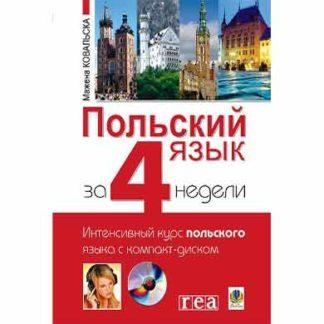 Польский язык за 4 недели Интенсивный курс