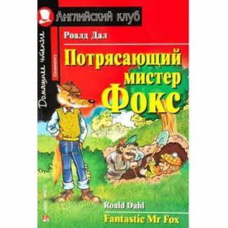 Потрясающий мистер Фокс Elementary Айрис Пресс