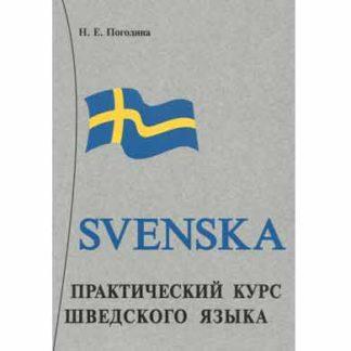 Практический курс шведского языка Погодина Н.Е.