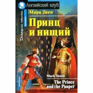 Принц и нищий intermediate Айрис Пресс