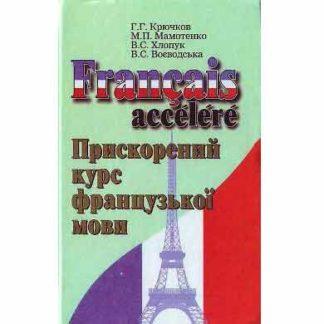 Прискорений курс французької мови Крючков Г.
