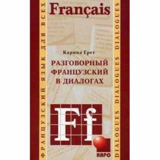 Разговорный французский в диалогах Карина Грет