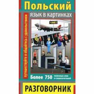Разговорник в картинках Польский язык 750 слов