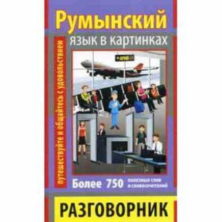 Разговорник в картинках Румынский язык 750 слов