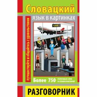 Разговорник в картинках Словацкий язык 750 слов