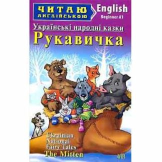 Рукавичка beginner A1 Арій читаю англійською