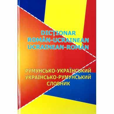 Румунсько-український українсько-румунський словник