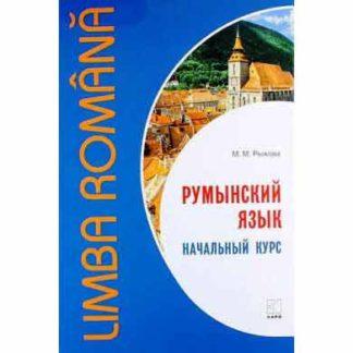Румынский язык Начальный курс Каро