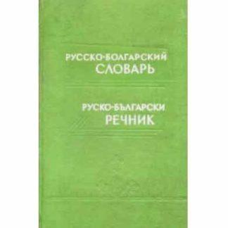 Русско-болгарский словарь Чукалов С.К.