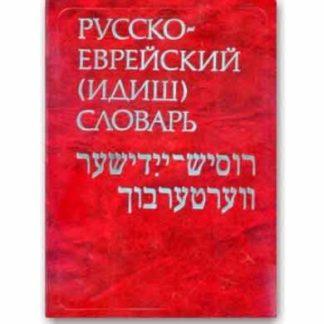 Русско-еврейский (идиш) словарь 40 тысяч слов