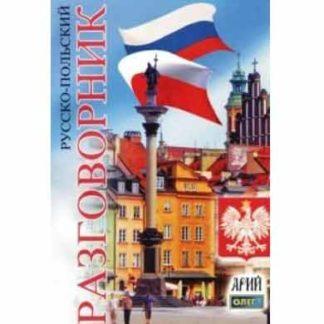 Русско-польский разговорник Арий