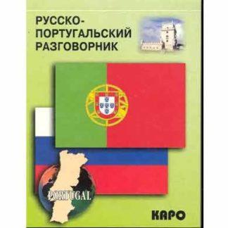 Русско-португальский разговорник Каро Копыл В.В.