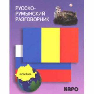 Русско-румынский разговорник Каро