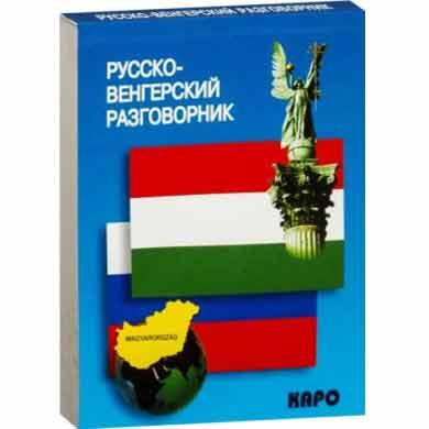 Русско-венгерский разговорник Каро