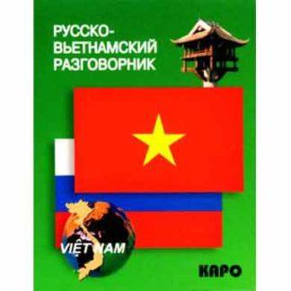 Русско-вьетнамский разговорник Каро
