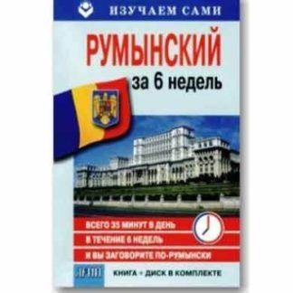 Самоучитель Румынский за 6 недель