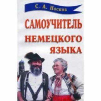 Самоучитель немецкого языка Носков С.А.