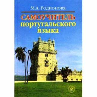 Самоучитель португальского языка Родионова М.А.