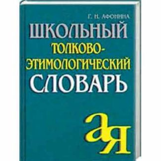 Школьный толково этимологический словарь