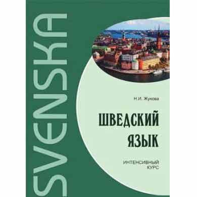 Шведский язык Интенсивный курс Жукова Н.И.