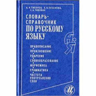 Словарь справочник по русскому языку