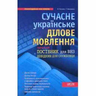 Сучасне українське ділове мовлення