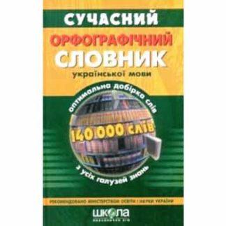Сучасний орфографічний словник української мови