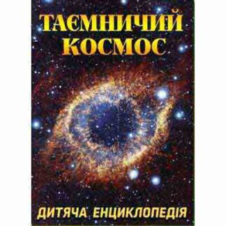 Таємничий космос Дитяча енциклопедія